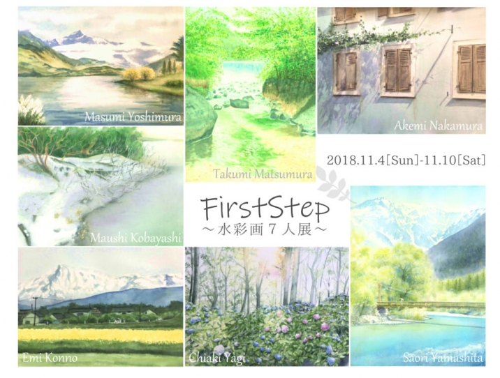 「FirstStep~水彩画7人展~」