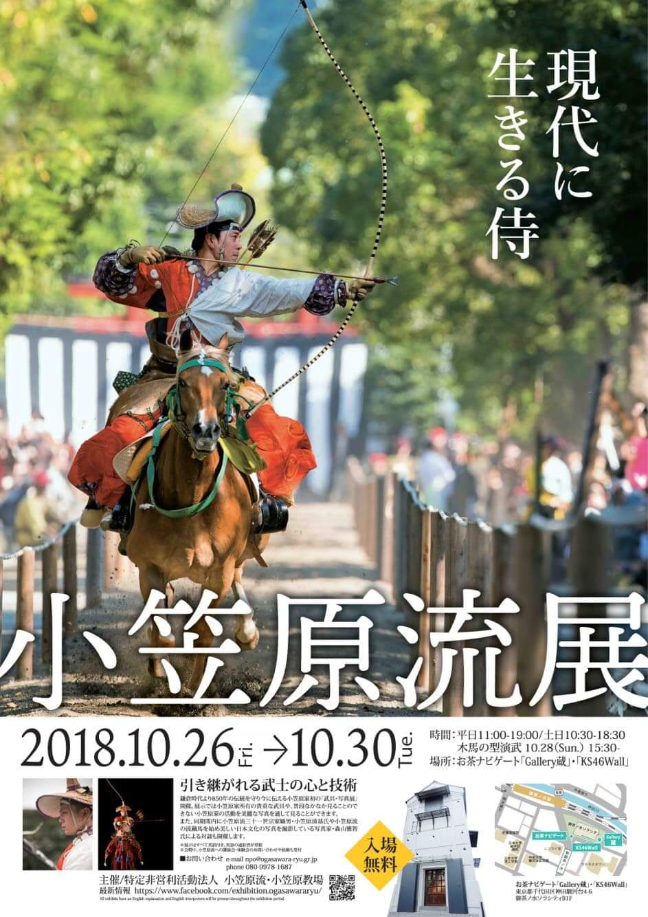 【終了】小笠原流展 Ogasawara-ryū ~Living the Way of the Samurai~