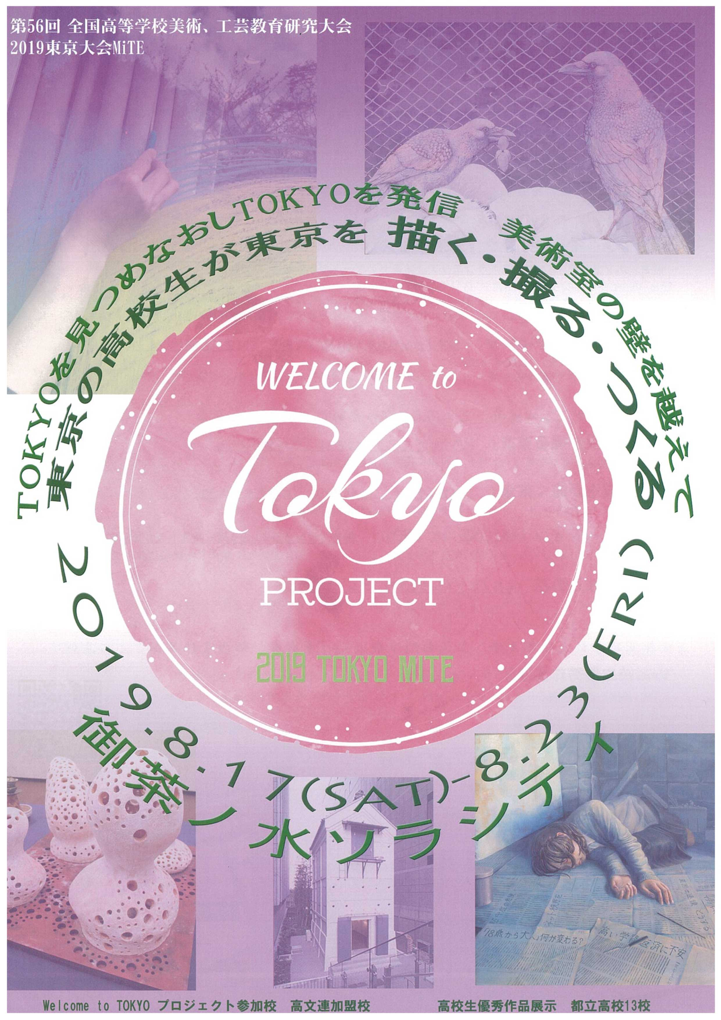 Welcome to TOKYO Project  生徒作品展示