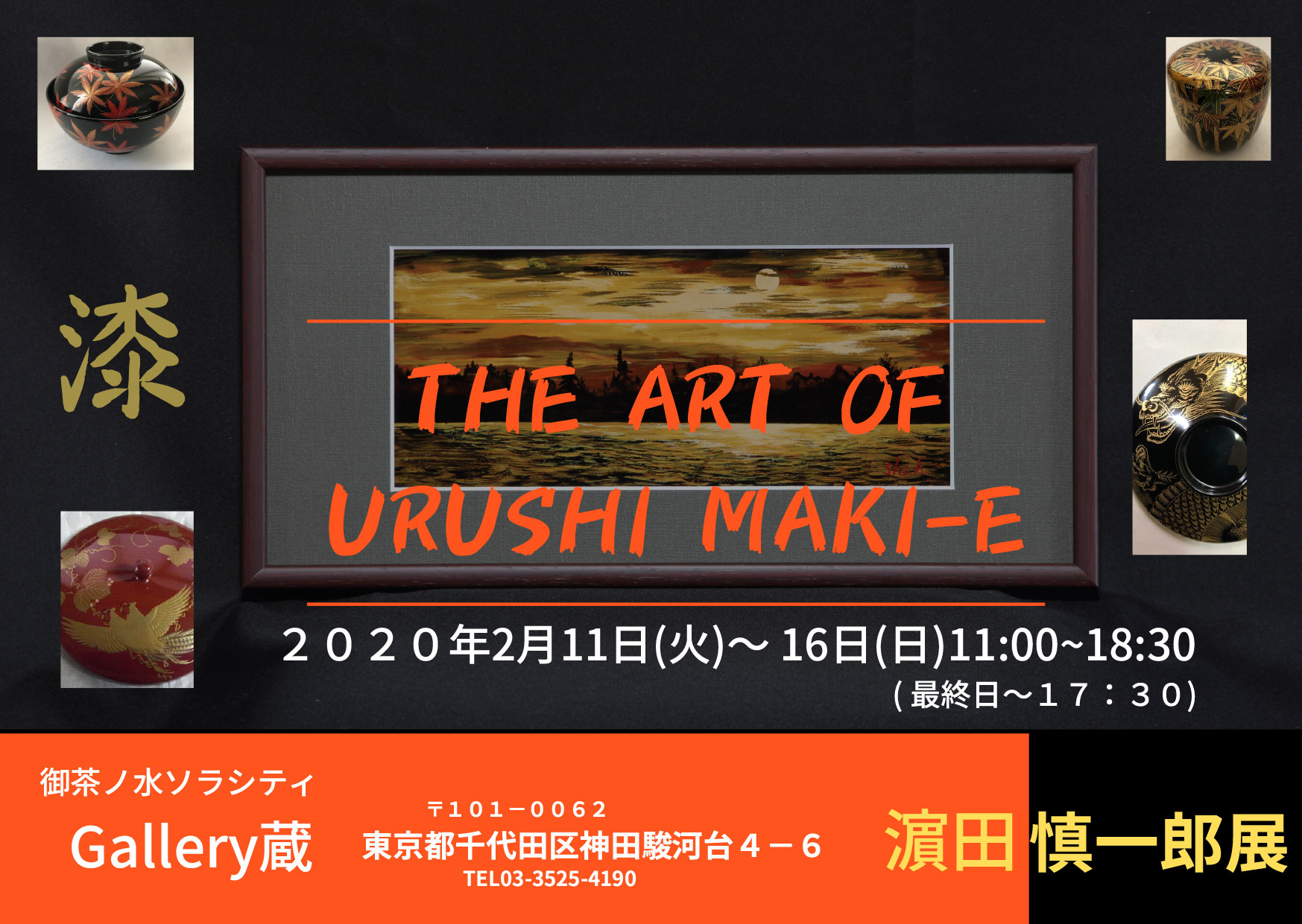 【終了】THE ART OF URUSHI MAKI-E